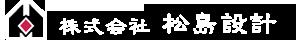 沖縄の設計事務所 株式会社松島設計