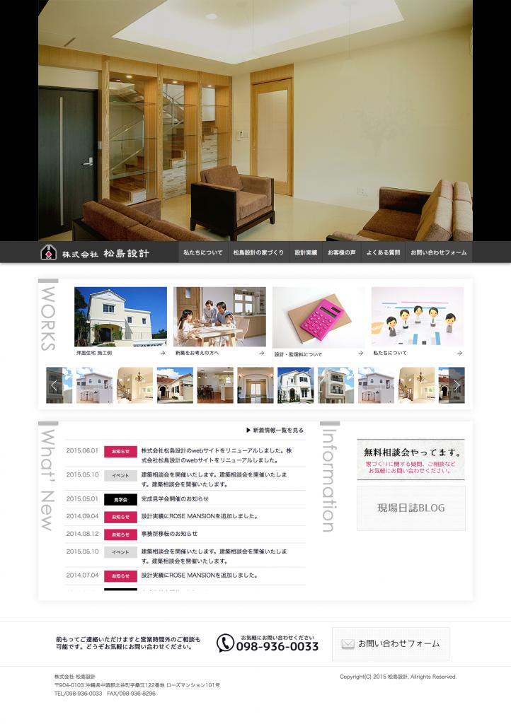 沖縄で洋風住宅を建てるなら 株式会社松島設計